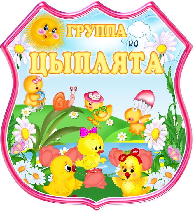 Закупівля продукції, оформление группы цыплята в детском саду фото общайся!Как лечить